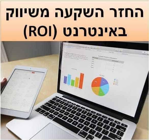 החזר השקעה משיווק באינטרנט (ROI)