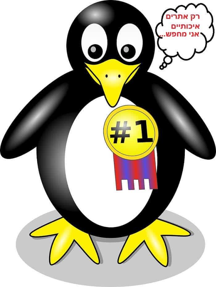 עדכון פינגווין 4.0 בזמן אמת