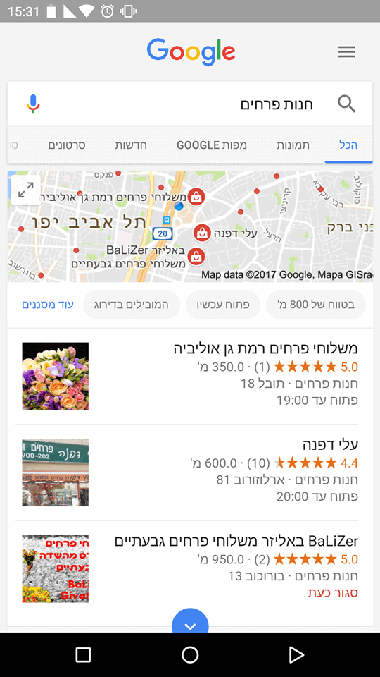 חנות פרחים חיפוש מקומי