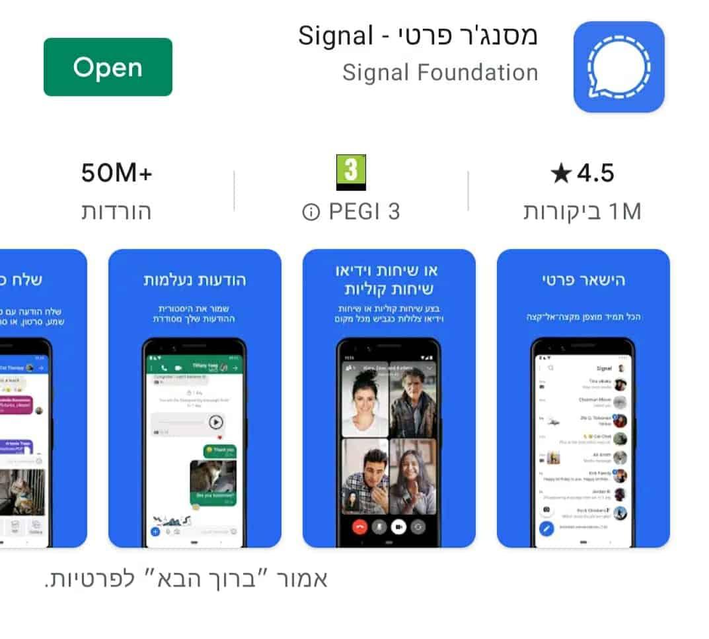 אפליקציה סיגנל (Signal) - מדריך למשתמש החדש