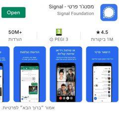 אפליקציה סיגנל (Signal) – מדריך למשתמש החדש