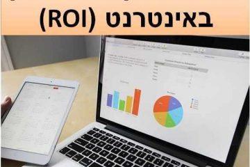 למה כדאי לחשב את החזר השקעה משיווק באינטרנט (ROI)