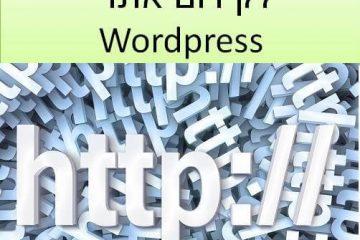 כתובות URL נכונות לקידום אתרי wordpress