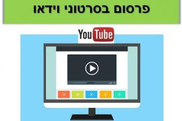 פרסום בסרטוני וידאו