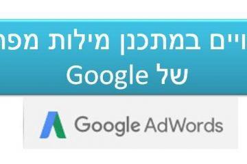 שינויים במתכנן מילות המפתח של Google