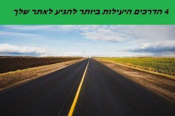 4 הדרכים היעילות ביותר להגיע לאתר שלך