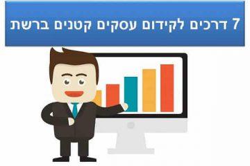 7 דרכים לקידום עסקים קטנים ברשת
