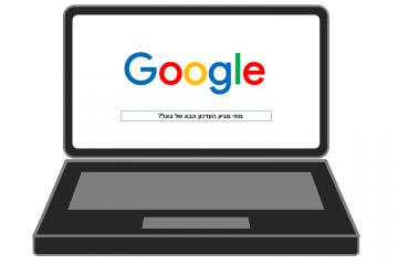 האם העדכון הבא של Google הולך להגיע? מעודכן
