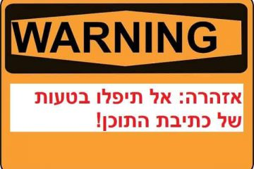 אזהרה: אל תיפלו בטעות של כתיבת התוכן!